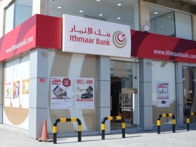 Bahraini bank launches fingerprint ATMs