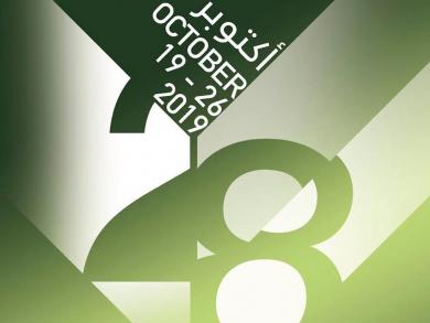 Bahrain International Music Festival returns for 28th year next month
