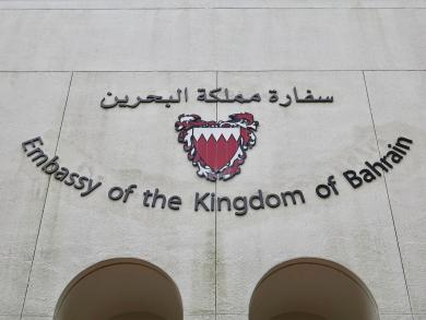 Bahrain reduces visa fees